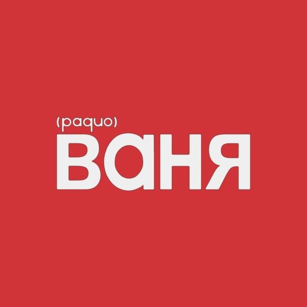 Radio Vanya