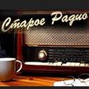 Staroe radio